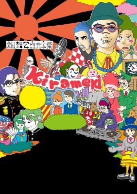 kpu festival 2007 (2013 version)