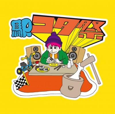 清水駅コタ祭ポスターイラスト